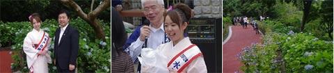 あじさいまつり 左写真は高橋水戸市長と水戸の梅大使